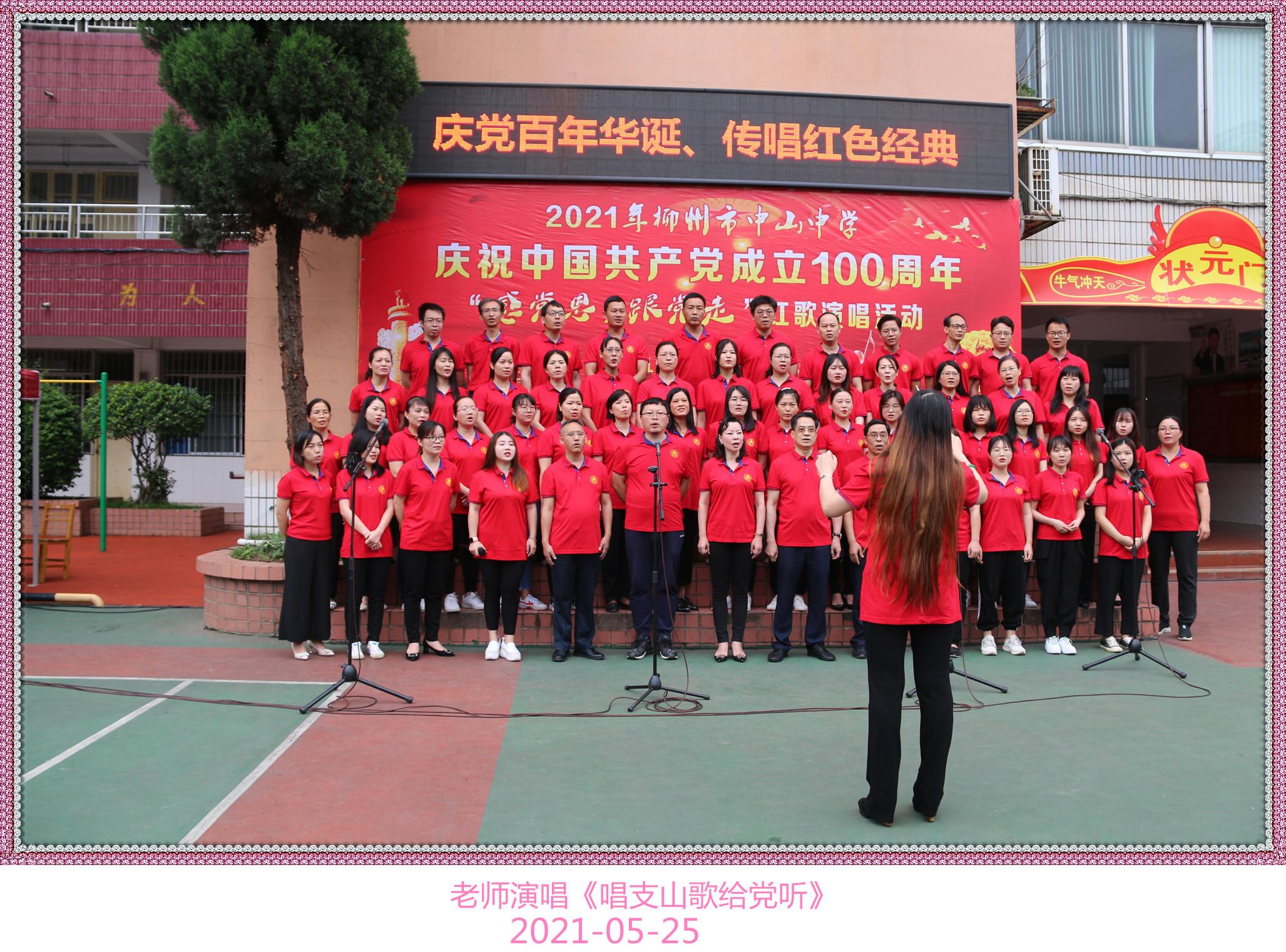 庆党百年华诞,传唱红色经典